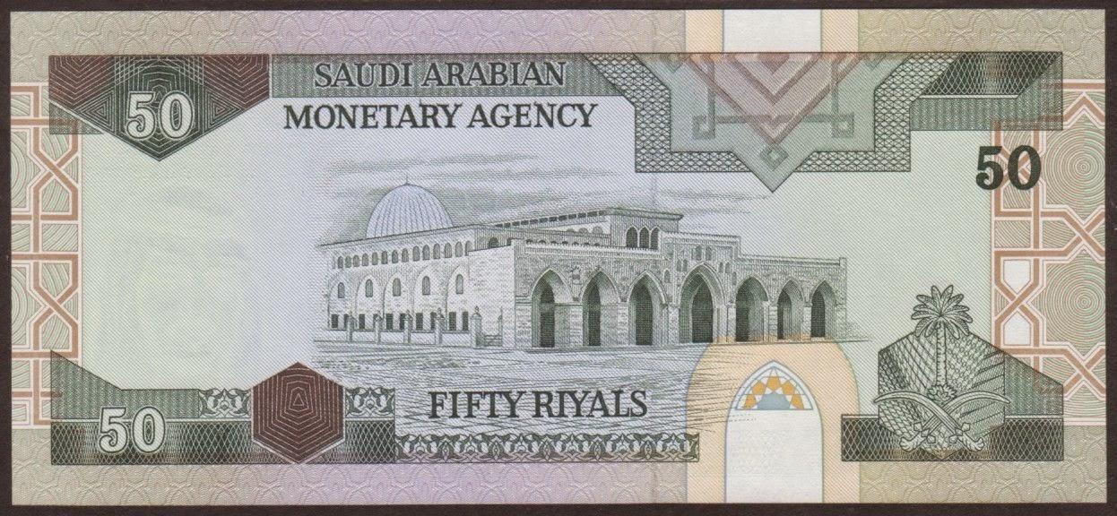 Saudi Arabia money currency 50 Riyals Note 1983 Al-Aqsa Mosque