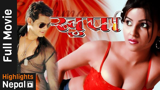 Nepali Movie - KHURPA