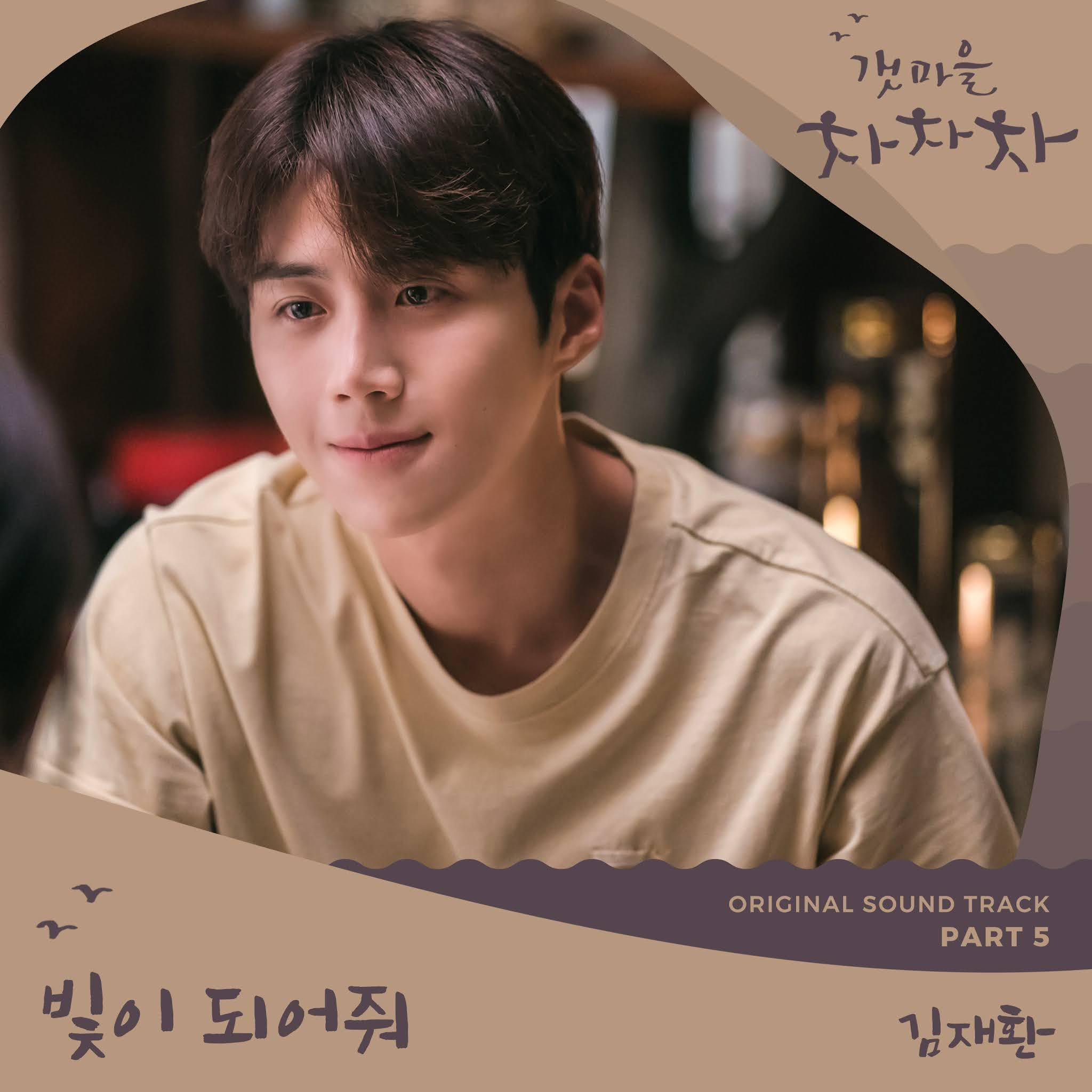 갯마을 차차차 OST Part 5