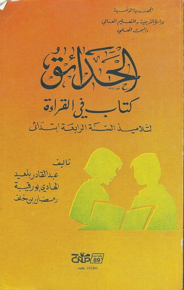 كتب مدرسية تونسية قديمة pdf