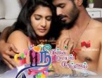 Nee Enna Maayam Seidhai 2017 Tamil Movie Watch Online