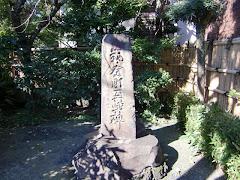 鎌倉彫再興碑