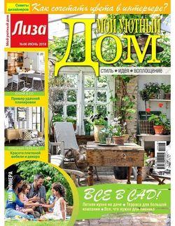 Читать онлайн журнал Мой уютный дом (№6 июнь 2018) или скачать журнал бесплатно
