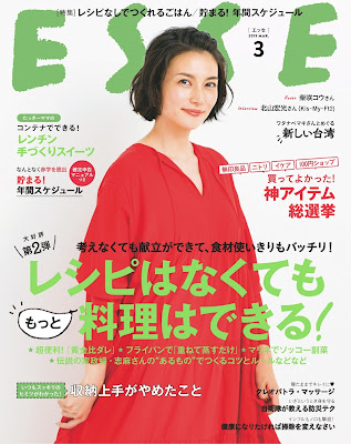 ESSE (エッセ) 2019年03月 zip online dl and discussion