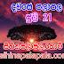 Lagna Palapala Ada Dawase  | ලග්න පලාපල | Sathiye Lagna Palapala 2019 | 2019-07-21