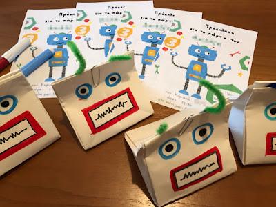 παιδικά προσκλητήρια για πάρτυ με θέμα ρομπότ