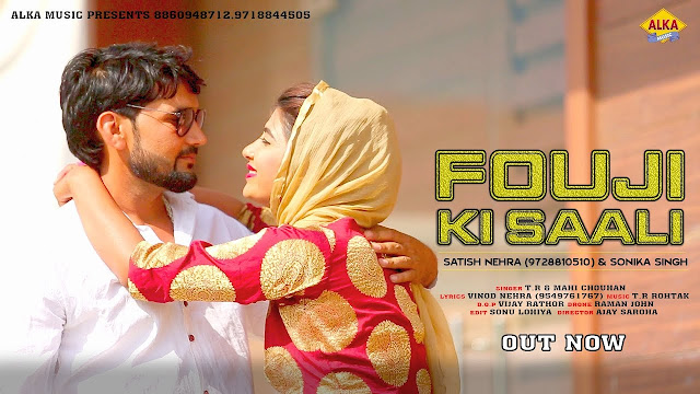 |Fouji Ki Saali |Song Lyrics| Satish Nehra | Sonika Singh