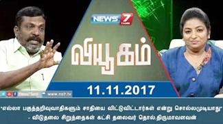 Interview with Thol.Thirumavalavan 11-11-2017 News 7 Tamil