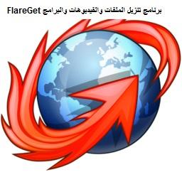 تنزيل برنامج FlareGet لتحميل الملفات والبرامج والفيديوهات