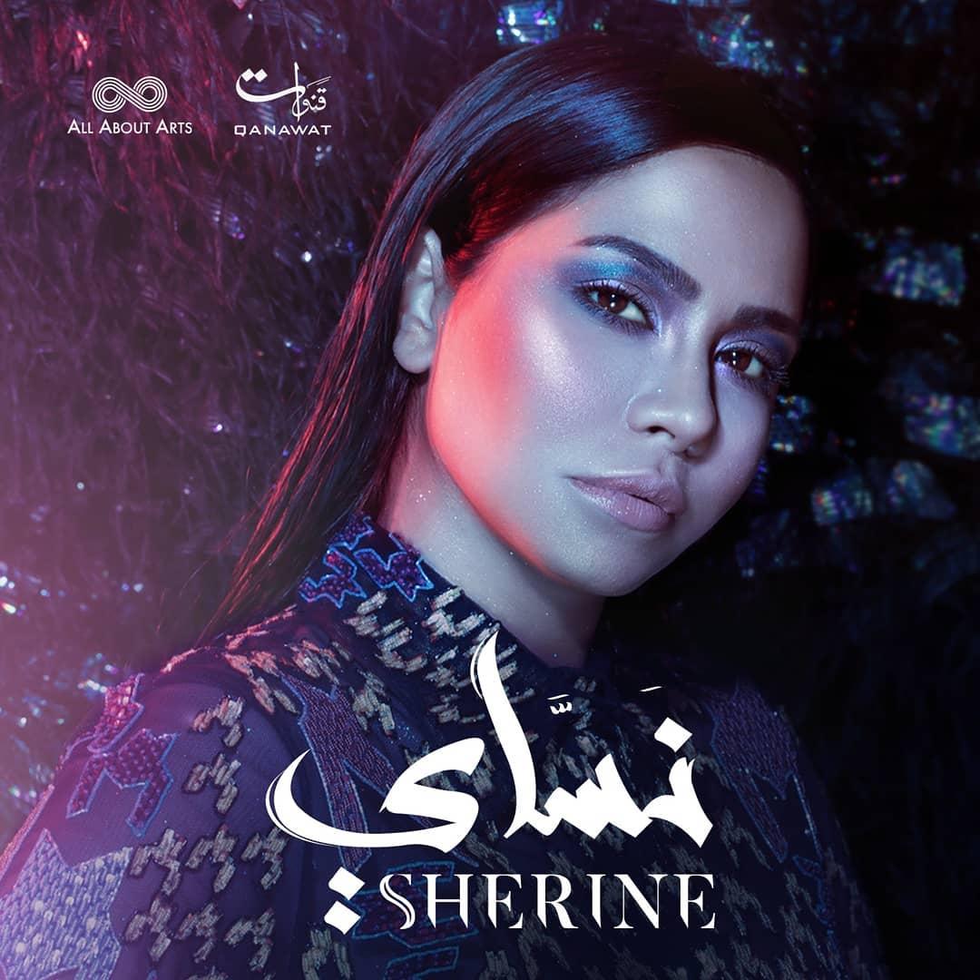 اغنية نساي - شيرين عبد الوهاب - تحميل مباشر Mp3 || بالكلمات