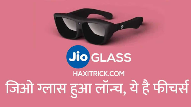 Reliance Jio 3D Glass In Hindi Features Price india