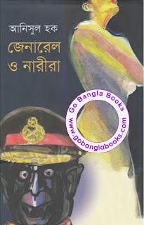 General O Narira by Anisul Haque (Boi Mela 2016)