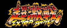 Chō-Gekisen - EXTRA BATTLE -