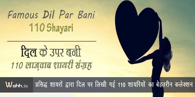 Best-110-Dil-Shayari-in-Hindi