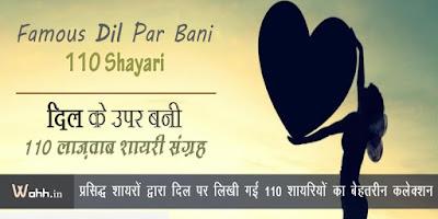 Best-Dil-Shayari-in-Hindi