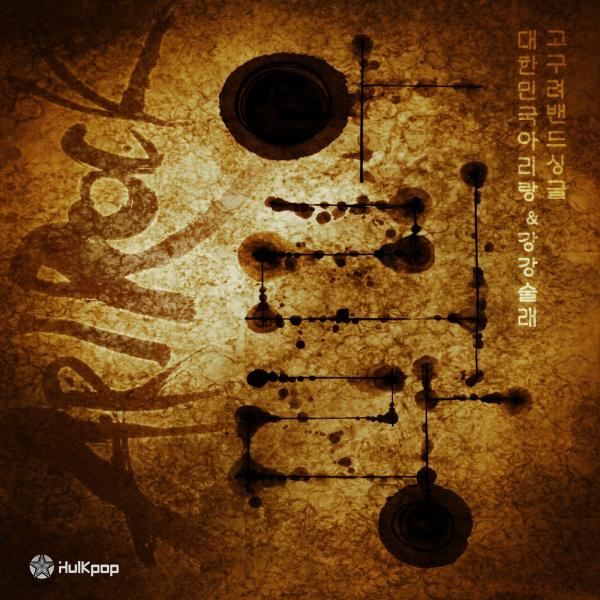 [Single] Koguryu Band – 대한민국 아리랑