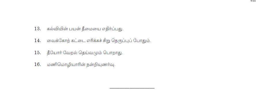 Annamalai University B.A tamil-urainadaiyum naadagamun