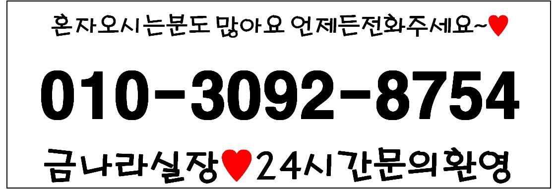 강남-1%발렌타인(금나라실장)