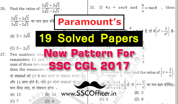 19 Best SSC CGL Practice Papers with Solution, Paramount's Solved Papers For SSC CGL 2017 - [New Pattern PDF] - SSC Officer