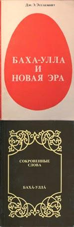 Старые книги бахаи