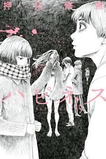 [押見修造] ハピネス 第01-04巻