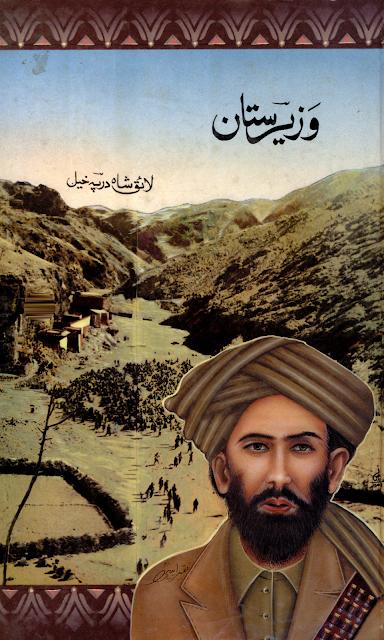 History of Pashtuns: History eBooks in Pashto