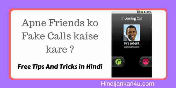 Apne Friends ko Fake Calls kaise kare | Call Spoofing