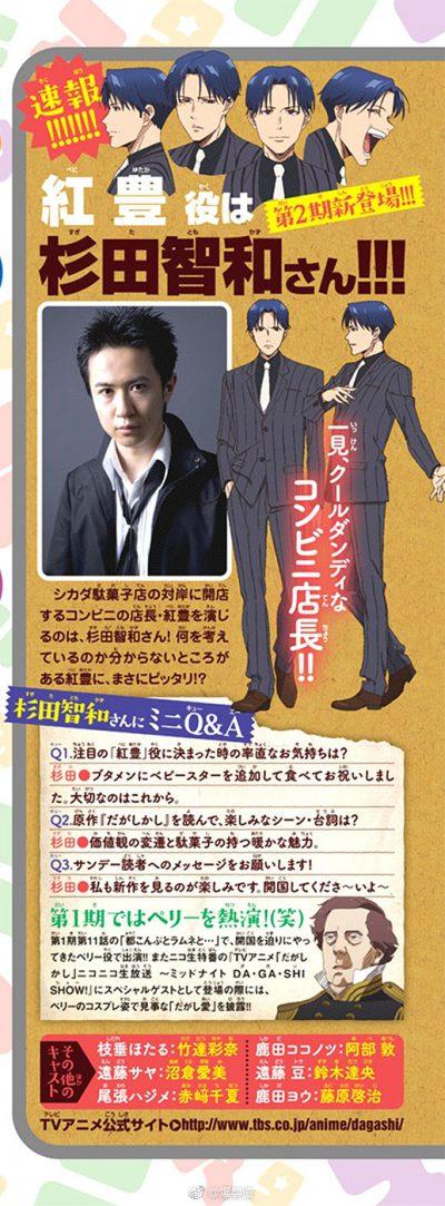 Tomokazu Sugita se unirá a su reparto como la voz de Yutaka Beni.