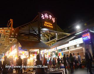 台北士林市场