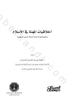 تحميل كتاب أخلاقيات المهنة في الإسلام وتطبيقاتها في أنظمة المملكة العربية السعودية PDF