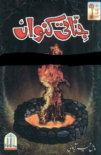 jinnati-kunwa-by-mayil-khair-abadi