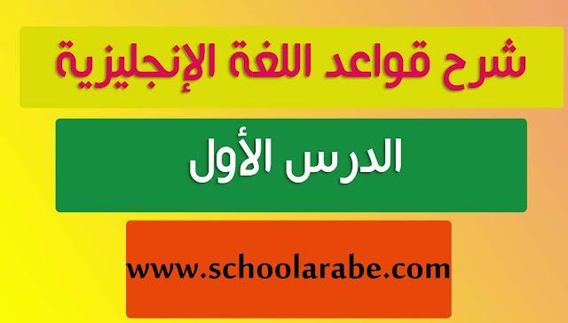 تعلم أساسيات اللغة الانجليزية- الدرس الأول