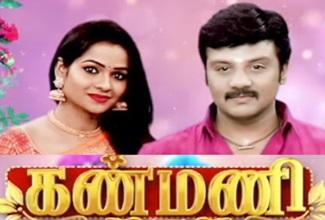 Kanmani 04-08-2020 Tamil Serial
