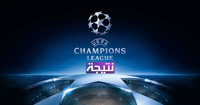 اسماء الفرق المتأهلة لدور 16 دوري أبطال أوروبا 2017
