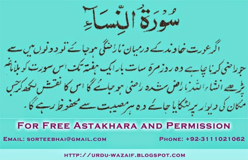 wazifa for husband and wife relationship in urdu
