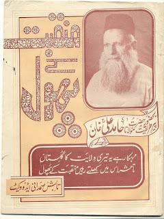 Manqabat k phool منقبت کے پھول مولانا حامد علی صاحب