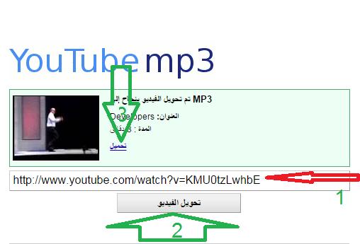 تحميل من اليوتيوب مجانا بدون برنامج