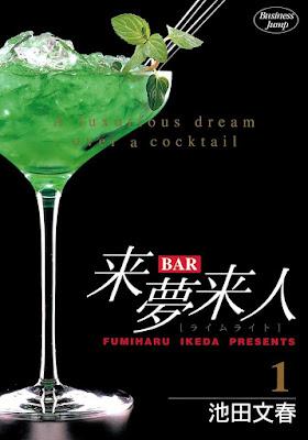 [Manga] BAR来夢来人 第01巻 [BAR Raimu Raito Vol 01] Raw Download