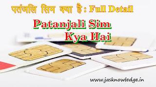 Patanjali sim card kya hai, sim card price and plans
