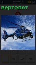 В небе парит синего цвета вертолет, выполняя поставленные для него задачи