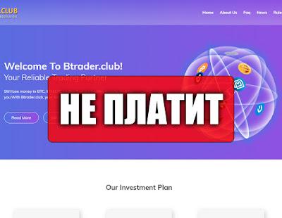 Скриншоты выплат с хайпа btrader.club