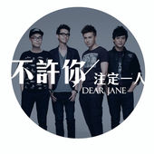 Pinyin Lyrics Dear Jane Bat Hui Nei Jue Ding Yat Yan 不許你注定一人 Never Be Alone Lyrics - www.unitedlyrics.com