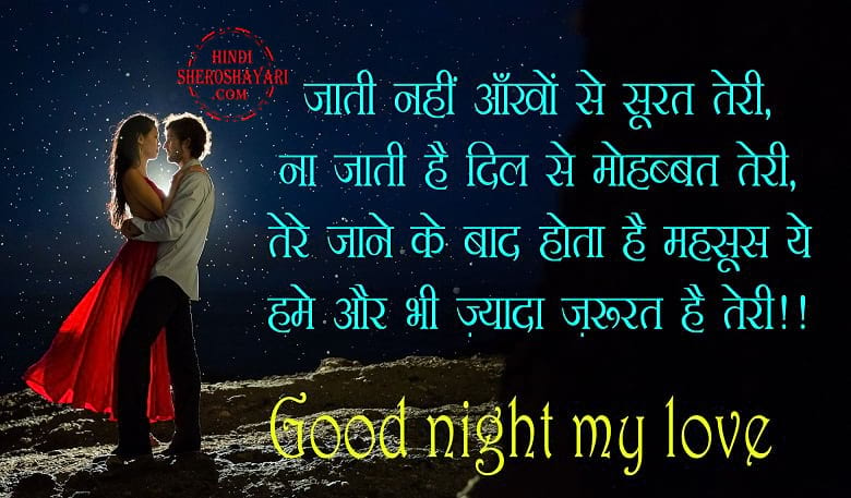 Romantic Good Night Quotes Hindi
