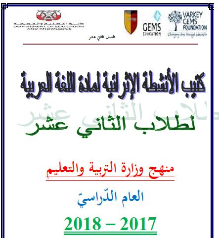 كتاب أنشطة إثرائية مادة لغة عربية صف ثاني عشر