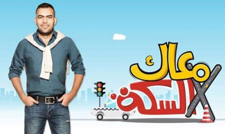 معاك في السكة خالد عليش