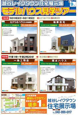 2/9(土)越谷レイクタウン住宅展示場 モデルハウス見学ツアー