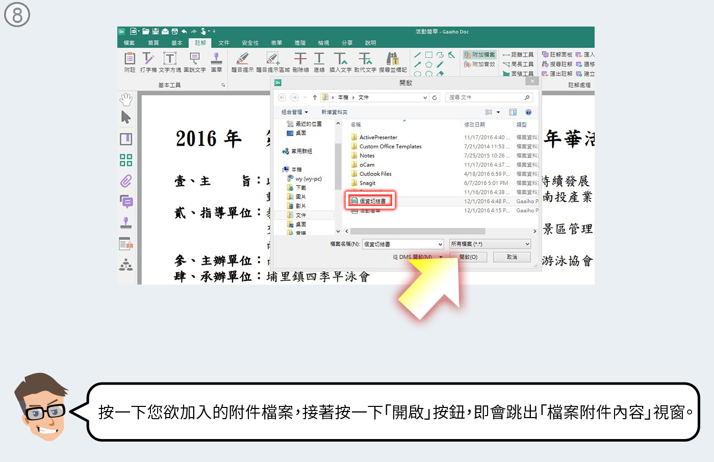「檔案附件內容」視窗