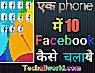 ek phone me 10 facebook kaise chalaye