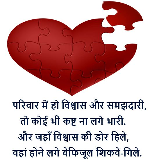 latest family shayari image, latest family shayari image download