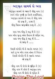 Adbhut Samarth Se bhara He Yeshu Naam